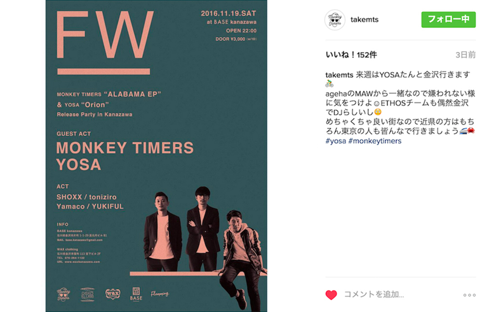 fw-monkey-timers-alabama-ep-release-party