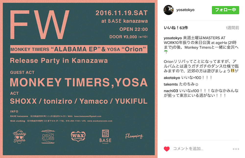 fw-yosa-orion-release-party