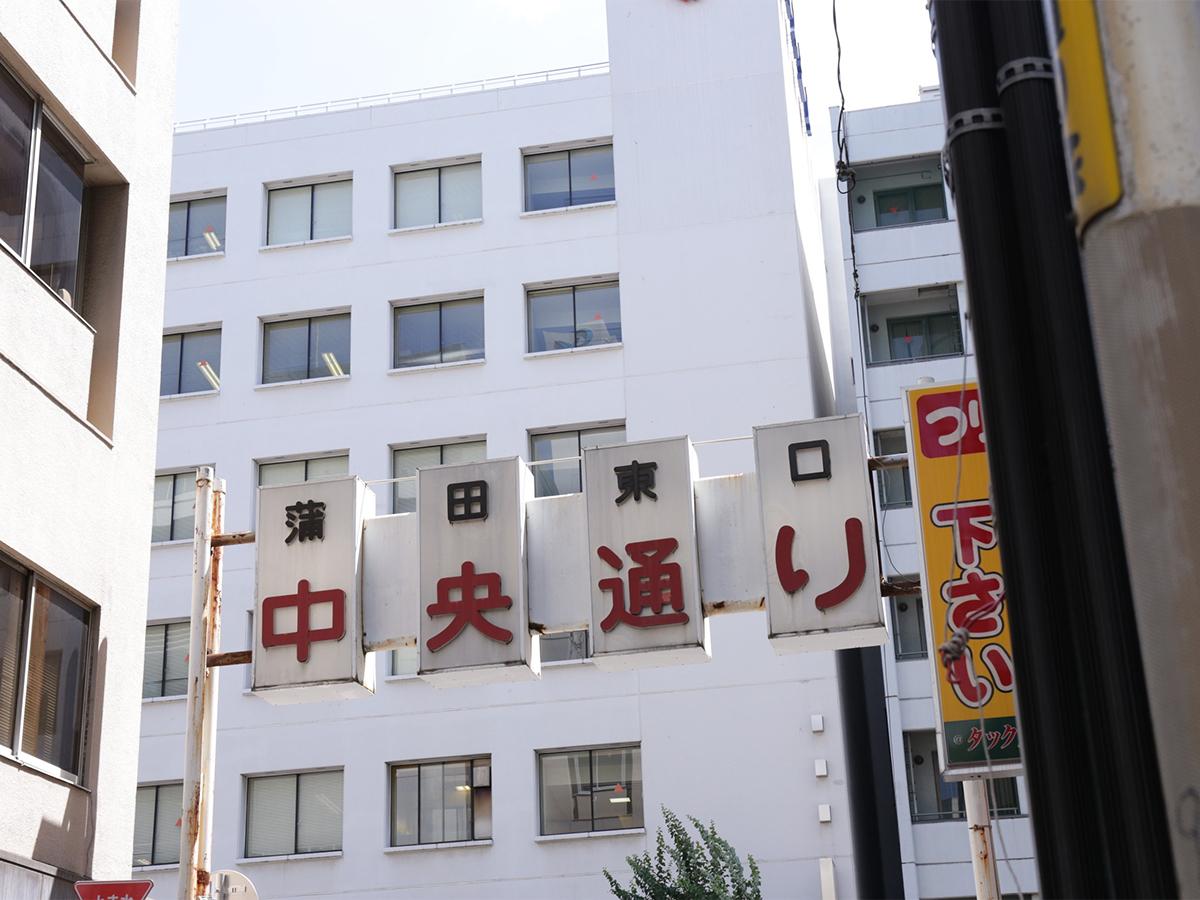 蒲田東口中央通り