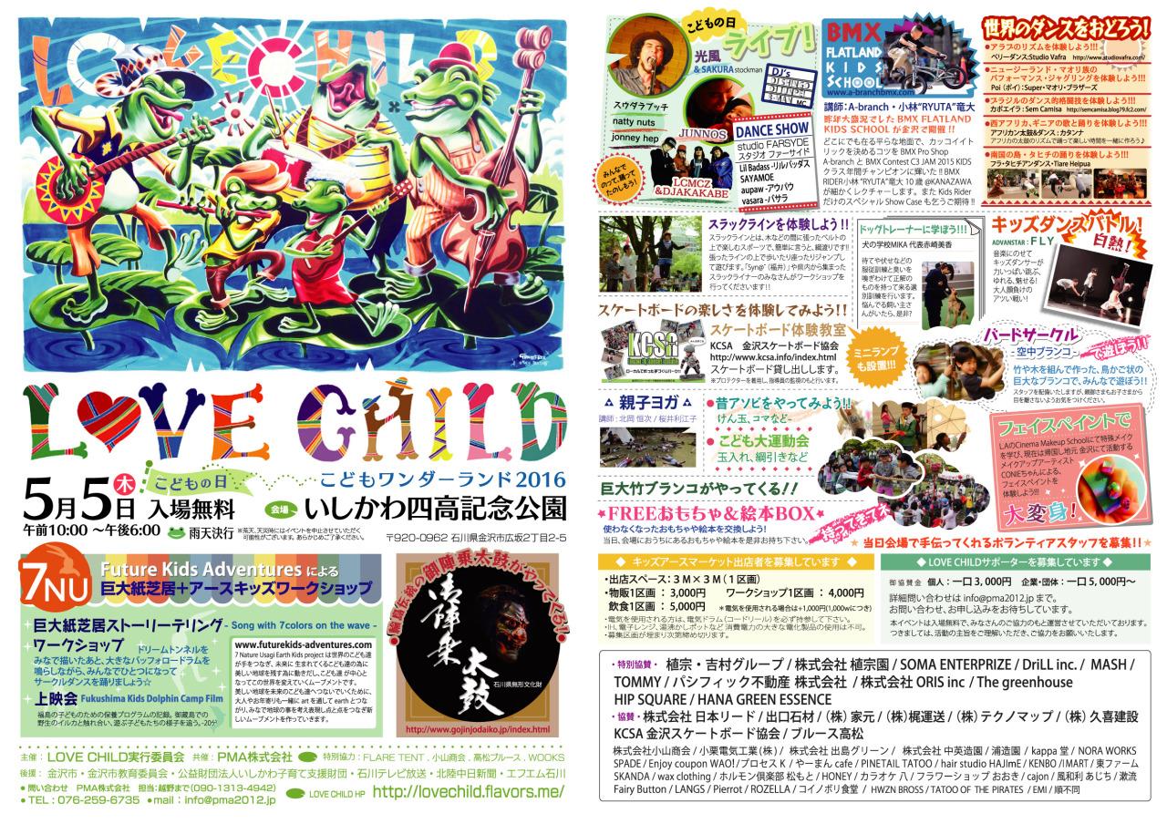 『LOVE CHILD 2016』